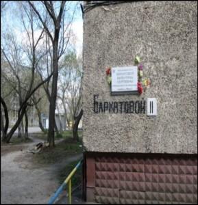 Барахатова 1