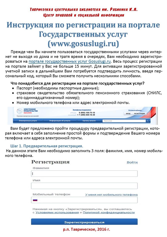 буклет Регистрация на Госуслуги1
