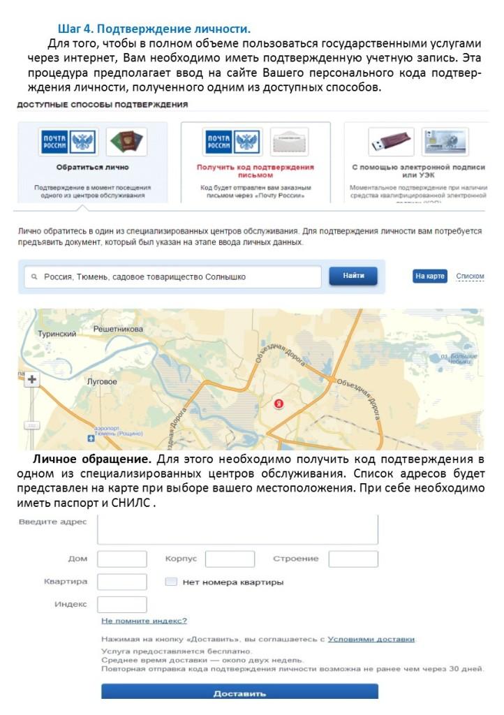 буклет Регистрация на Госуслуги6