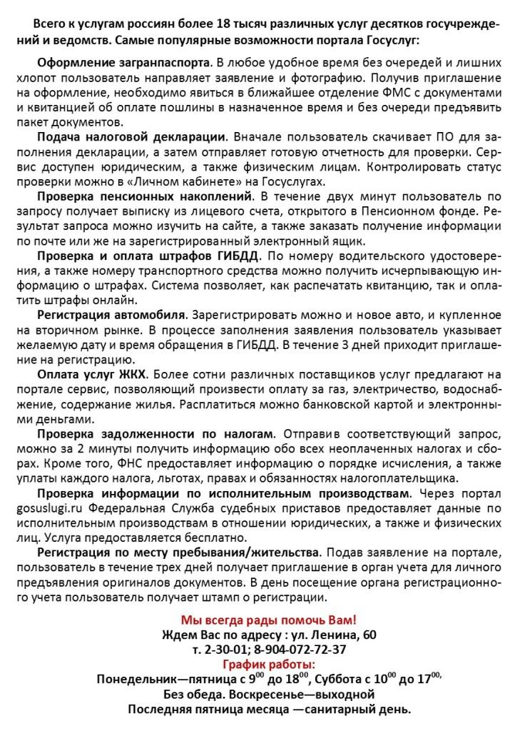 буклет Регистрация на Госуслуги8