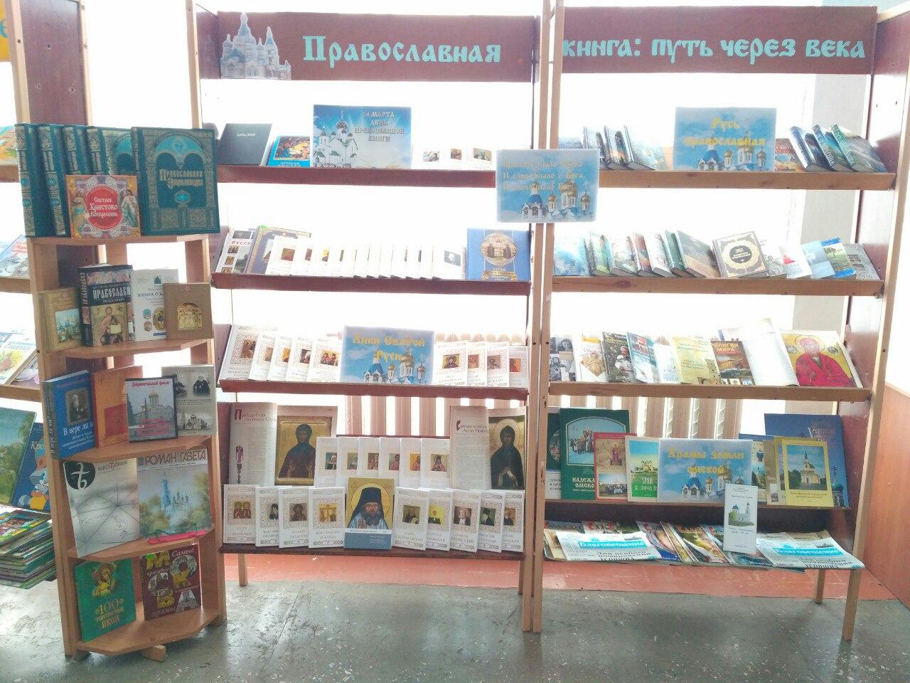 Православная книга6
