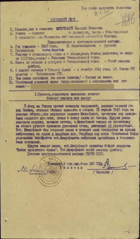 Митрофанов Василий Иванович наградной лист