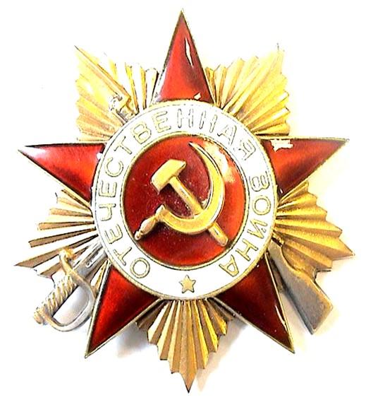 орден отечественной войны 1-ой степени