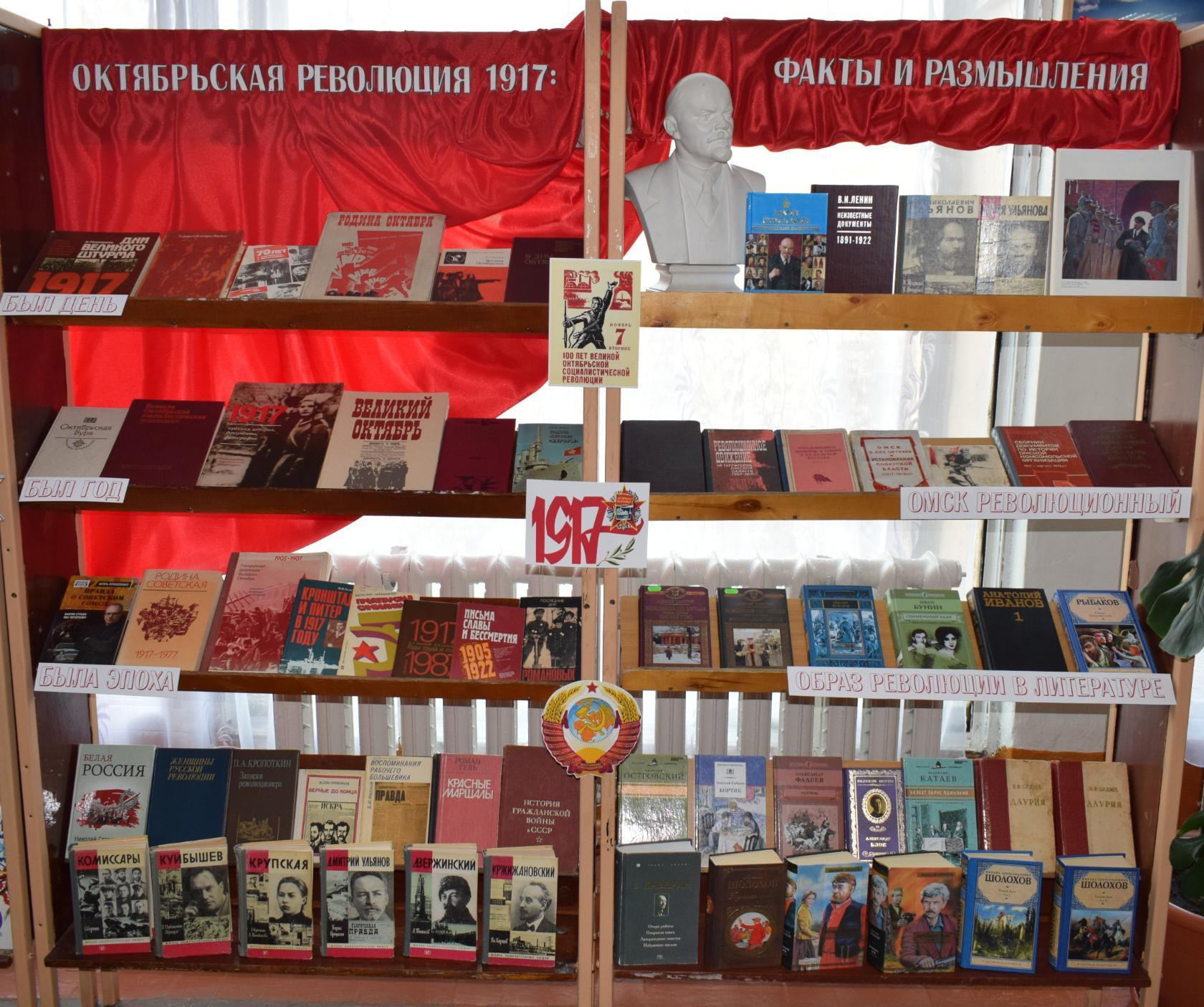 Октябрьская революция 1917: факты и размышления