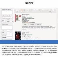 5 легальных онлайн-библиотек