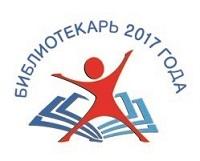Библиотекарь 2017