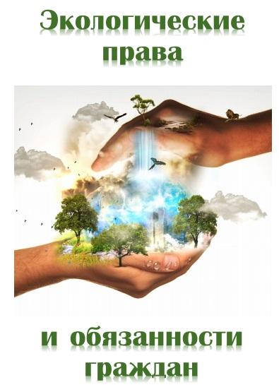 Экологические права и обязанности