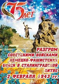 Сталинградской победе – 75 лет
