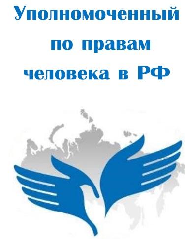 Уполномоченный по правам человека в РФ