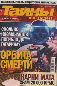 Новые журналы
