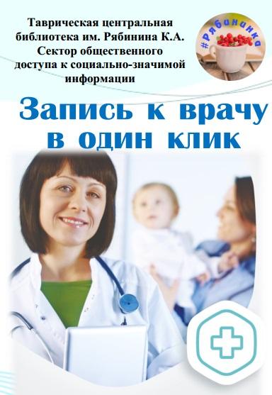 Запись к врачу в один клик