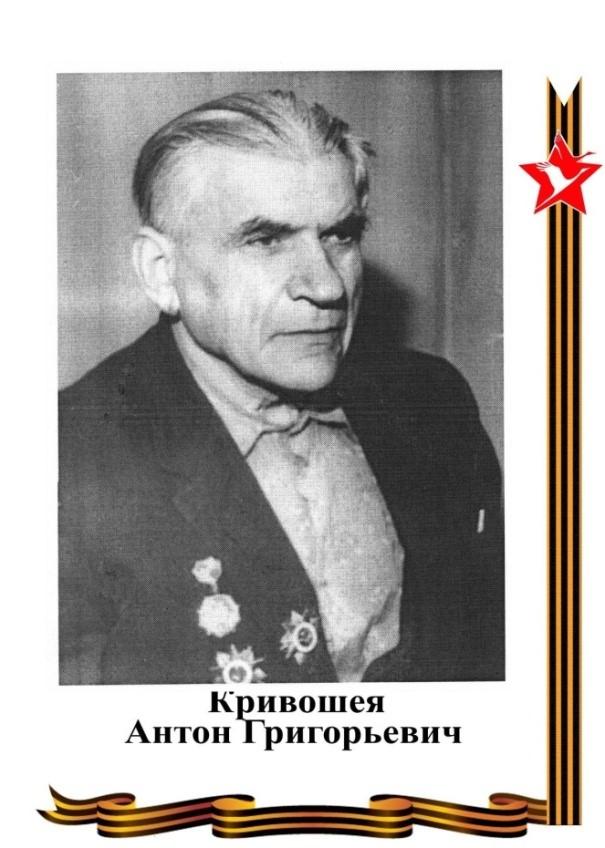 Кривошея Антон Григорьевич