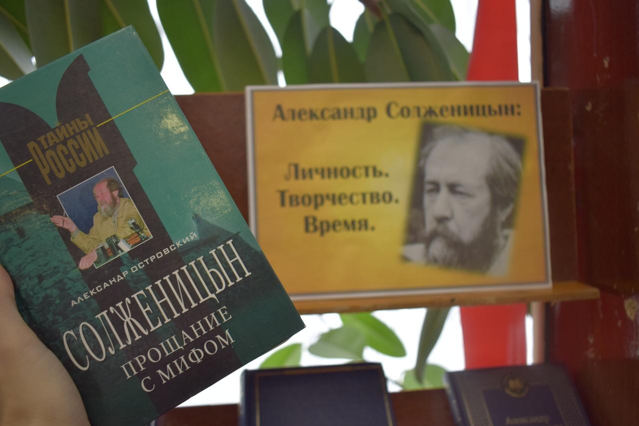 Александр Солженицын. Личность. Творчество. Время