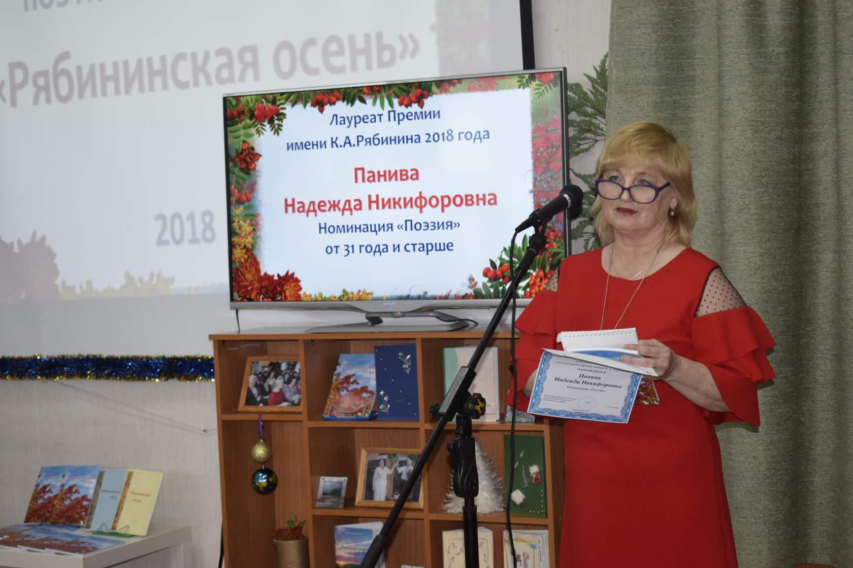 Рябининская осень 2018