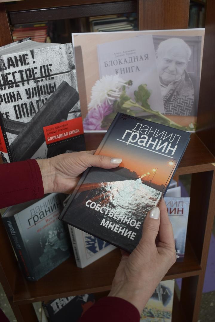 выставка «Даниил Гранин: писатель и солдат»
