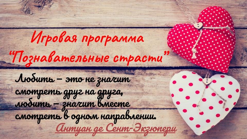 скоро День Влюблённых