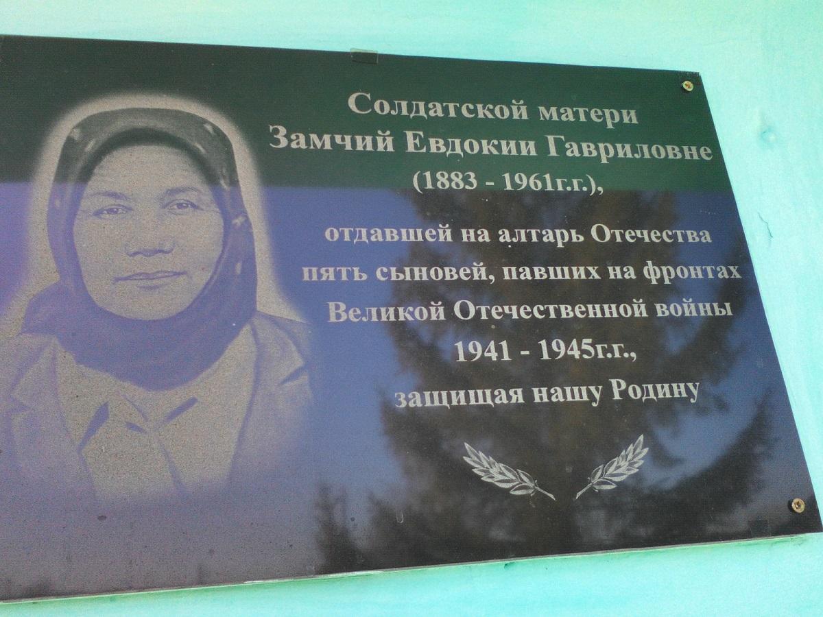 Замчий Е.Г. мемориальная-доска