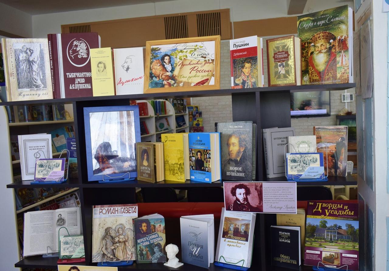 книжная выставка «Великое слово поэта»