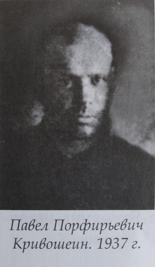 Павел Порфирьевич Кривошеин